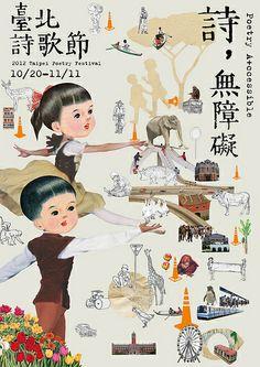 2012臺北詩歌節 主視覺設計: 2012 Taipei Poetry Festival: by 黃子欽