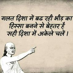 for more click in link Good Night Hindi Quotes, Chankya Quotes Hindi, Good Morning Quotes, Best Quotes, Quotations, Qoutes, Quotes Images, Badass Quotes, Morning Images