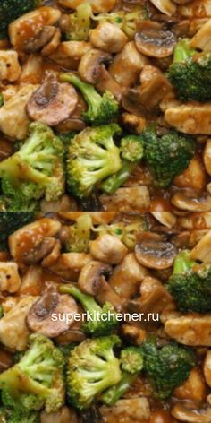 Курица с брокколи и грибами в соусе. Идеальное сочетание! Diet Recipes, Chicken Recipes, Vegan Recipes, Cooking Recipes, Mushroom Dish, Food Porn, Fun Cooking, Meal Prep, Food Photography
