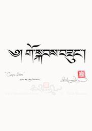 Carpe Diem-seize the day. Uchen script with single heading