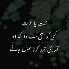 Urdu Quotes, Best Quotes In Urdu, Poetry Quotes In Urdu, Best Urdu Poetry Images, Urdu Poetry Romantic, Love Poetry Urdu, Qoutes, Sufi Quotes, Prayer Quotes