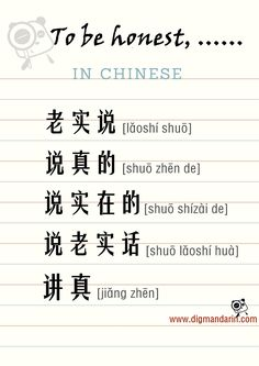 "Chinese words/phrases collection various ways to say ""to be honest"" ""honestly"" ""seriously"" …… e.) 说真的,汉语一点也不难!To be honest, Chinese language is not difficult at all! Basic Chinese, How To Speak Chinese, Chinese English, Learn Chinese, Mandarin Lessons, Learn Mandarin, Chinese Phrases, Chinese Words, Chinese Language"