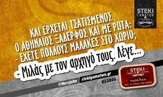 Και έρχεται τσατισμένος ο αθηναίος ξάδερφος και με ρωτά:  @Hercjohn - http://stekigamatwn.gr/s3806/