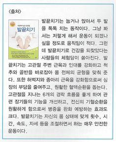 발끝치기-리더스월드201412