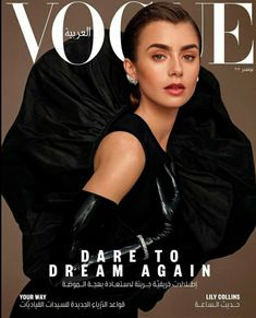 Vogue Magazine Covers, Vogue Covers, Lily Collins, Ageless Beauty, Teen Vogue, Couture, Covergirl, Foto E Video, Photoshoot