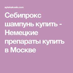 Себипрокс шампунь купить - Немецкие препараты купить в Москве