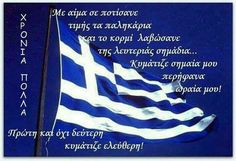 Thank You Happy Birthday, Greek Flag, Athens, Quotes To Live By, Good Morning, History, Macedonia, Top, Photography