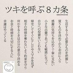 いいね!1,200件、コメント1件 ― @yumekanau2のInstagramアカウント: 「ツキを呼ぶ8カ条(リポストOK)。お金と時間を大切にする人に 幸運はやってきます。 . . 【読書会を開催】 .…」 Wise Quotes, Famous Quotes, Words Quotes, Wise Words, Inspirational Quotes, Sayings, Japanese Quotes, Meaningful Life, Favorite Words