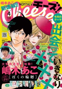 Cheese! cover: Boku no Rinne di Ako Shimaki