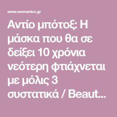 Αντίο μπότοξ: Η μάσκα που θα σε δείξει 10 χρόνια νεότερη φτιάχνεται με μόλις 3 συστατικά / Beauty / Woman TOC