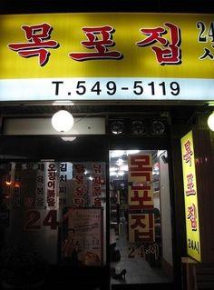 강남까지 오셨는데 아무거나 드시면 안되겠죠! 30년 강남토박이가 소개하는 강남 맛집 TOP10 소개합니다. TOP10 신사동│목포집 서울 3대 닭볶음탕 맛집 목포집입니다. 신사동 가로수길에 위치하였는데 다른건물..