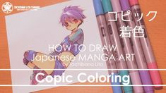 Copic Coloring | How to draw Manga Art 2018.05.17