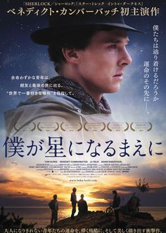 映画『僕が星になるまえに』 THIRD STAR (C) CINEMA ONE SPV4 LTD MMX ALL RIGHTS RESERVED