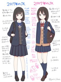 Anime artist illustrates the difference between Japanese schoolgirls now and ten years ago Art Anime Fille, Anime Art Girl, Manga Girl, Anime Uniform, Anime High School, Anime School Girl, Manga Clothes, Manga Tutorial, Japanese School Uniform