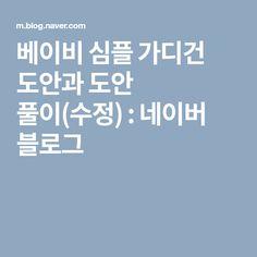 베이비 심플 가디건 도안과 도안 풀이(수정) : 네이버 블로그