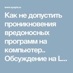 Как не допустить проникновения вредоносных программ на компьютер.. Обсуждение на LiveInternet - Российский Сервис Онлайн-Дневников