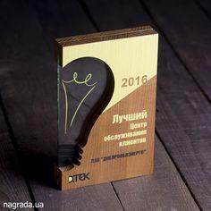 Диплом оригинальный из стекла и дерева - nagrada.ua™
