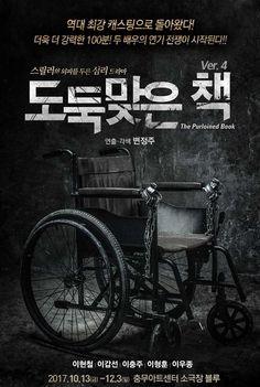 [초대이벤트] 연극 <도둑맞은 책> 초대이벤트 - 10월 14일(토) 7시 Korea, Books, Movies, Movie Posters, Libros, Films, Book, Film Poster, Cinema