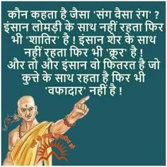 Chankya Quotes Hindi, Hindu Quotes, Quotations, Qoutes, Insightful Quotes, Empowering Quotes, True Quotes, Motivational Picture Quotes, Motivational Quotes For Students