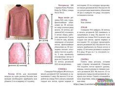 ПУЛОВЕР, ИНТЕРЕСНЫЙ РЕГЛАН - Жакеты,Пуловеры, свитера - Вязание спицами - Рукоделие