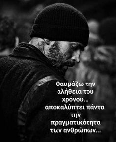 Life Guide, Greek Quotes, Personality, Poems, Thoughts, Sayings, Inspiration, God, Quotes