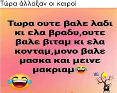 Greek Quotes, Funny Pictures, Wisdom, Lol, Humor, Fanny Pics, Funny Pics, Humour, Funny Photos