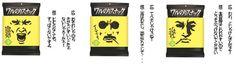 """待望の新味!「ワルのりスナック」に""""広島つけ麺味""""登場!お取り寄せサイト「47CLUB」にて販売開始!"""