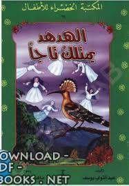 قراءة و تحميل كتاب الهدهد يمتلك تاجا Pdf Comic Book Cover Comic Books Book Cover