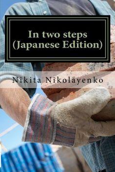In Two Steps (Japanese Edition)   Nikita Alfredovich Niko... https://www.amazon.co.jp/dp/1983898449/ref=cm_sw_r_pi_dp_U_x_vf0xAb66M3FJB