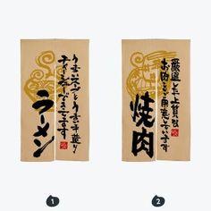 エステル麻のれん Products, Gadget