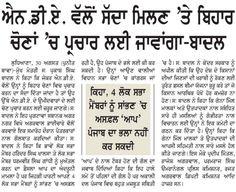 If NDA invites then i will surely go to Bihar-BADAL #youth #akali #dal #yad #CM #parkash #singh #badal