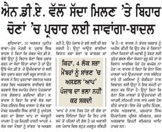 If NDA invites then i will surely go to Bihar-BADAL #youth #akali #dal #yad #CM #parkash #singh #badal