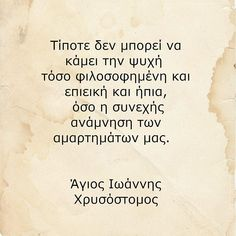 Orthodox Christianity, Christian Faith, Wise Words, Religion, Spirituality, Sofa, Quotes, Quotations, Settee