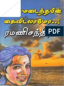தஞ்சமடைந்த பின் கைவிடலாமோ Free Books To Read, Free Pdf Books, Read Books, Free Ebooks, Romantic Novels To Read, Romance Novels, Novels To Read Online, Books Online, Novel Wattpad