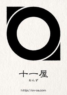 現代家紋[十一屋]