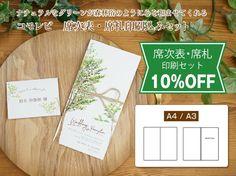 コモレビ ・席札印刷セット | WEBDING(ウェブディング)