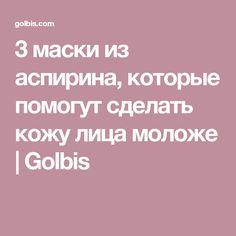 3 маски из аспирина, которые помогут сделать кожу лица моложе | Golbis