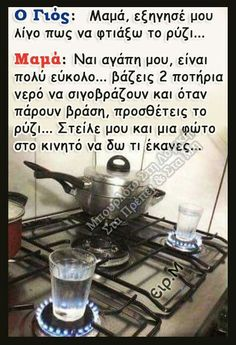 Funny Vid, Funny Memes, Hilarious, Jokes, Funny Greek Quotes, Funny Statuses, Just Kidding, True Quotes, Funny Photos