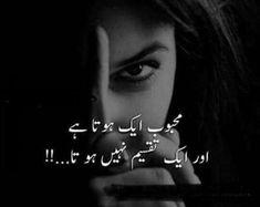 1 hota hai or 1 hi rehta hai Love Quotes In Urdu, Urdu Love Words, Poetry Quotes In Urdu, Best Urdu Poetry Images, Love Poetry Urdu, Islamic Love Quotes, Urdu Quotes, Qoutes, Quotations