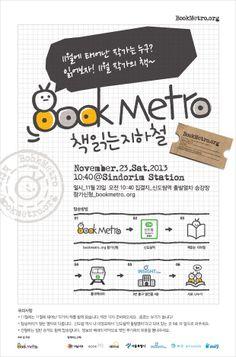출판계 살리기 프로젝트: 책읽는 지하철