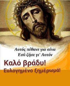 Diy Art, Good Night, Jesus Christ, Faith, Christian, Movie Posters, Quotes, Nighty Night, Quotations