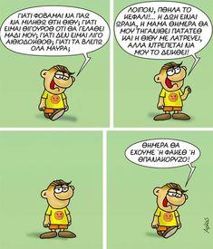 Funny Greek, Funny Cartoons, Peanuts Comics, Humor, Funny Stuff, Beauty, Instagram, Funny Things, Humour