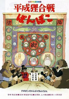 Pom Poko (1994) Studio Ghibli Movies Part 8/21