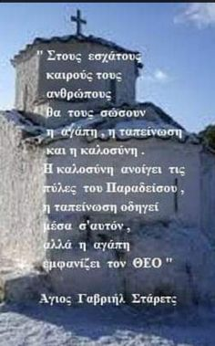 Orthodox Christianity, Orthodox Icons, Greek Quotes, Faith, Sayings, Lyrics, Loyalty, Believe, Religion