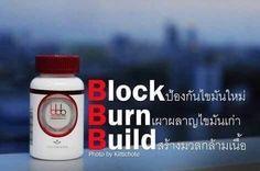 bbb: มื้อไหนๆก็ไม่หวั่น block , burn, build ในขั้นตอนเดียว ผอมเพรียวมั่นใจ สนใจติดต่อ Lind id: joe_don.no