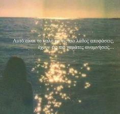 είσαι η ωραιότερη ανάμνηση μου και ας ήταν όλα λάθος! #greek #quotes