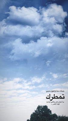 خلفيات للايفون خلفيات للهاتف Wallpaper Iphone خلفيات ايفون Coffee Love Quotes Cover Photo Quotes Arabic Quotes