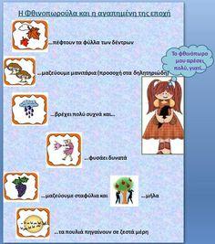 Δραστηριότητες, παιδαγωγικό και εποπτικό υλικό για το Νηπιαγωγείο: Η Φθινοπωρούλα και η αγαπημένη της εποχή, το φθινόπωρο Preschool Education, Autumn Activities, Fall Crafts, Funny Memes, Classroom, Blog, Greek, Quotes, Quotations