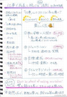Japanese Aesthetic, Note Taking, Study Notes, Self Development, Self Improvement, Sentences, Life Hacks, Knowledge, Bullet Journal