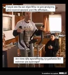 DROLL.gr - Ανέκδοτα, αστείες εικόνες και αστεία βίντεο Motivational Quotes, Funny Quotes, Life Quotes, Awkward, Kai, Chef Jackets, Comedy, Cinema, Typography